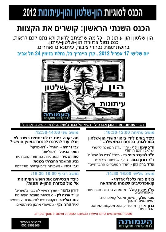 כנס הון שלטון עיתונות 2012
