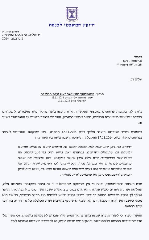 מכתבו של יועמש הכנסת לעופרה שקד-1