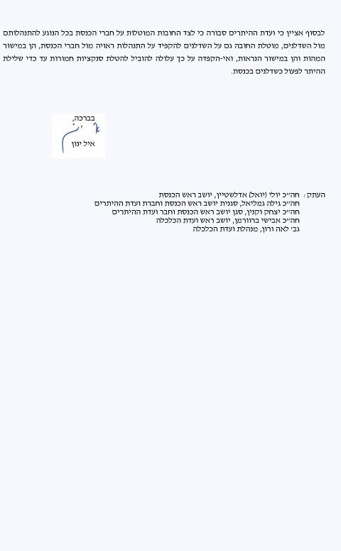 מכתבו של יועמש הכנסת לעופרה שקד-2